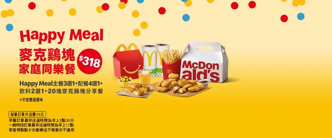 麥當勞 》 歡樂送:Happy Meal 麥克雞塊家庭同樂餐,只要$318元!